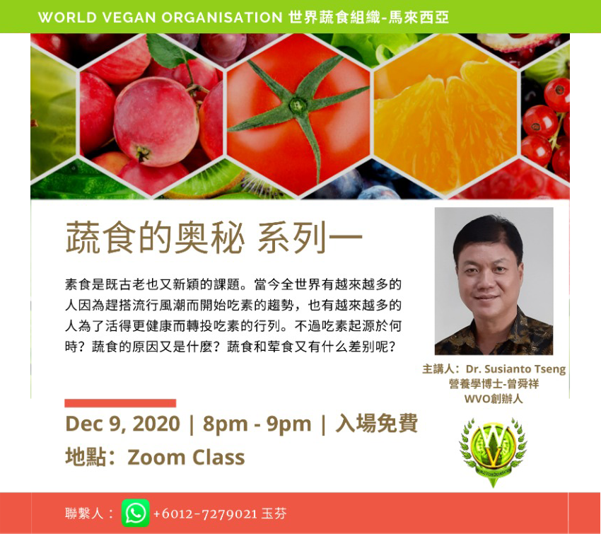 thumnailnews_Free_Chinese_Nutrition_and_Vegetables_Class_-_Online__1_1608437302.png